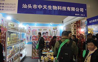 汕头市中天生物科技有限公司亮相第17届安徽国际糖酒会!