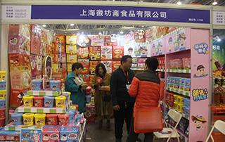 上海微坊斋食品有限公司在第17届安徽国际糖酒会一展风采!