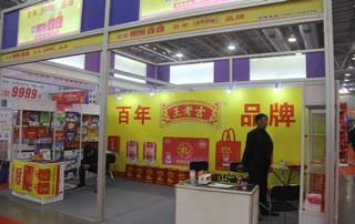 百年品牌在2018第17届安徽国际糖酒会展位上!