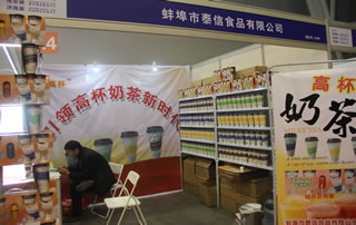 蚌埠市泰信食品有限公司在2018第17届安徽国际糖酒会掠影!