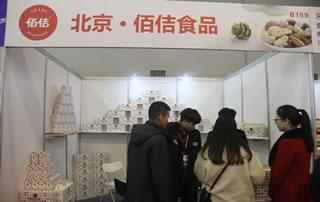 北京佰佶食品亮相2018第17届安徽国际糖酒会!