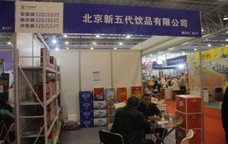 北京新五代饮品有限公司出彩2018第17届安徽国际糖酒会!