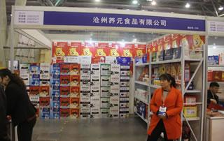 沧州养元有限公司在2018第17届安徽国际糖酒会格外吸睛!