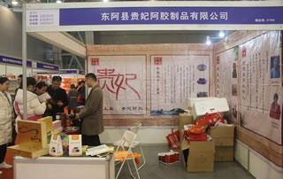东阿县贵妃阿胶制品有限公司亮相第17届安徽国际糖酒会!
