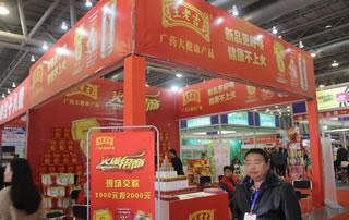广药大健康产品在第17届安徽国际糖酒会一展风采!