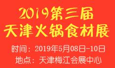2019第三届中国(天津)火锅食材用品展览会