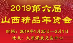 2019第六届山西精品年货会