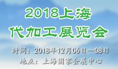 2018上海食品饮料代加工展览会