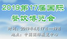 2019第17届中国国际食品餐饮博览会