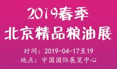 2019春季北京国际精品粮油展