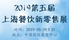 2019第七届上海国际咖啡与设备展览会