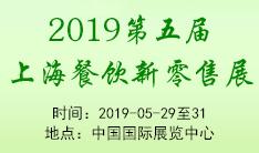 2019第五届上海国际餐饮新零售展览会