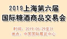 2019上海第六届国际糖酒商品交易会
