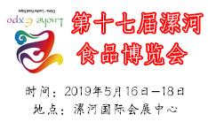 第十七届中国(漯河)食品博览会