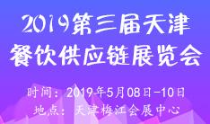 2019第三届中国(天津)餐饮供应链展览会