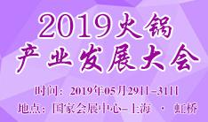 2019中国火锅产业发展大会