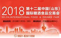 全新升级 续写辉煌 | 2019第13届全国食品博览会暨济南糖酒会