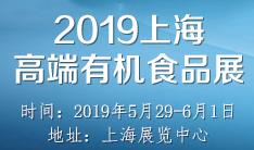 2019上海国际高端食品与绿色有机食品展