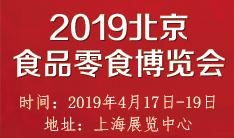 2019北京国际食品展及巧克力糖果零食博览会