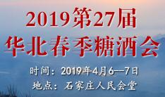 2019第27届华北春季糖酒食品交易会