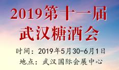 2019第十一届中部(武汉)糖酒食品交易会