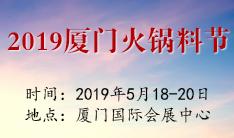2019厦门火锅料节