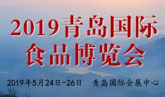 2019中国(青?#28023;?#22269;际食品博览会
