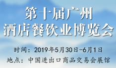 第十届广州餐饮博览会
