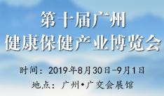 第十届广州健康产业博览会