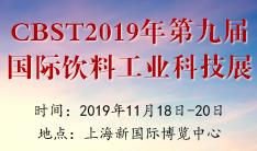 2019年第九届饮料工业科技展
