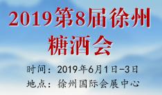 2019第8届中国东部(徐州)糖酒食品交易会
