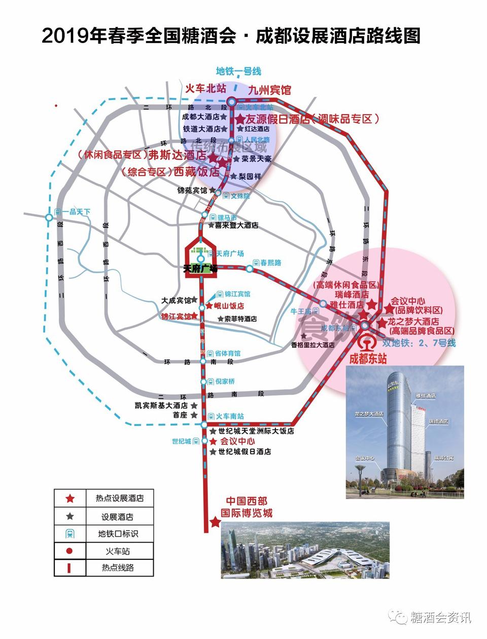 2019年(100届)全国春季糖酒会路线图