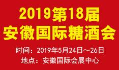 2019第18届中国(安徽)国际糖酒食品饮料展览会