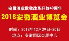 2018安徽酒业博览会