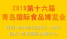 2019第十六届中国(青岛)国际食品博览会暨冷冻、冷藏食品及餐饮食材展览会