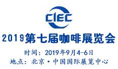 2019第七届中国国际咖啡展览会(2019北京咖啡展)
