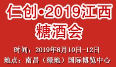 仁创•2019中部(江西)糖酒食品招商会