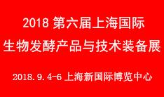 2018第六届上海国际生物发酵产品与技术装备展览会