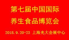 第七届中国国际养生食品博览会