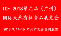 IOF 2018第九届(广州)国际天然有机食品展览会