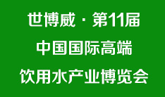 世博威・第11届中国国际高端饮用水产业博览会