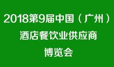 2018第9届中国(广州)酒店餐饮业供应商博览会