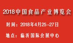 2018中国食品产业博览会