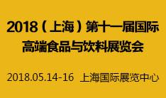 2018(上海)第十一届国际高端食品与饮料展览会