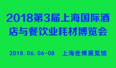 2018第3届上海国际酒店与餐饮业耗材博览会