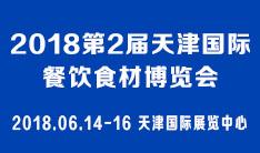 2018第2届天津国际餐饮食材博览会