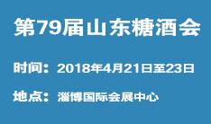 2018春季第79届山东省糖酒商品交易会
