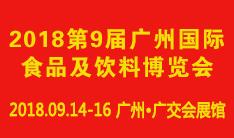 2018第9届广州国际食品及饮料博览会