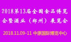 2018第13届全国食品博览会暨酒业(郑州)展览会