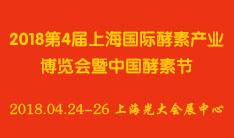 2018第4届上海国际酵素产业博览会暨中国酵素节